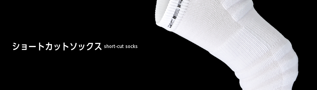 shortcutsocks